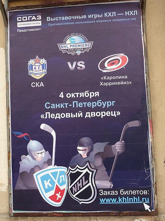 1.1282950439.poster-for-october-game-ska-v-carolina-hurrica