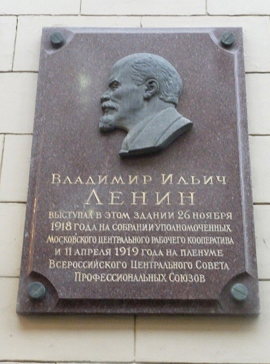 1.1283296052.lenin-plaque-on-my-hotel-he-stayed-there